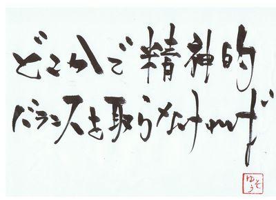 千田琢哉名言 173(2)