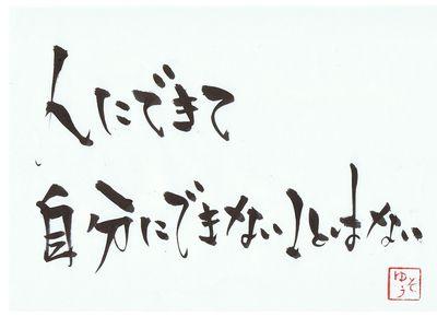 千田琢哉名言 174(2)