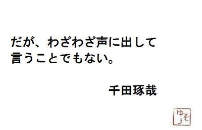 千田琢哉名言 175