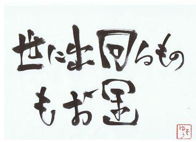 千田琢哉名言 176(2)