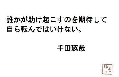 千田琢哉名言 177