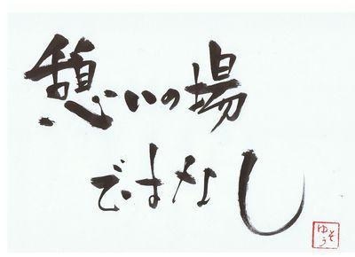 千田琢哉名言 178(2)