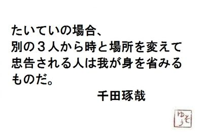 千田琢哉名言 179