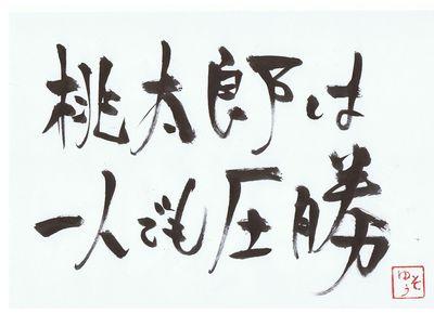 千田琢哉名言 180(2)