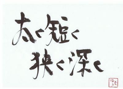 千田琢哉名言 182 (2)