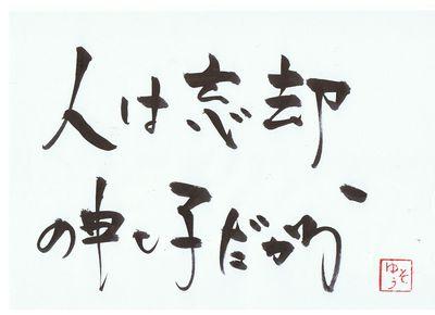 千田琢哉名言 184 (2)