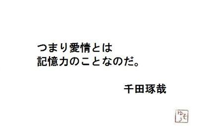 千田琢哉名言 184