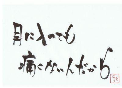 千田琢哉名言 186 (2)