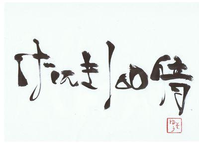 千田琢哉名言 190 (2)