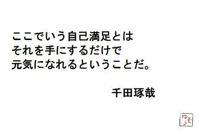 千田琢哉名言 190