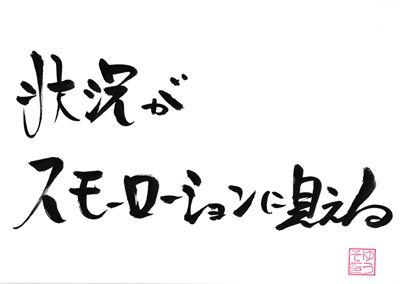 2014年10月20日06時25分09秒_001
