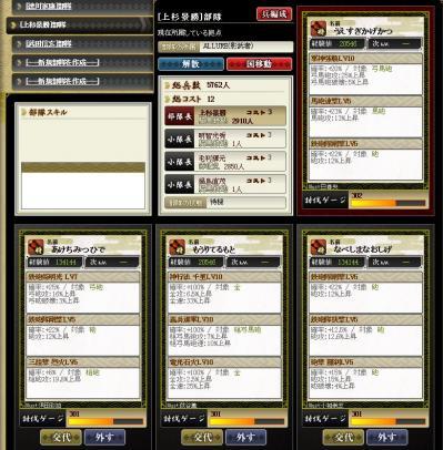 砲攻2軍(裏)