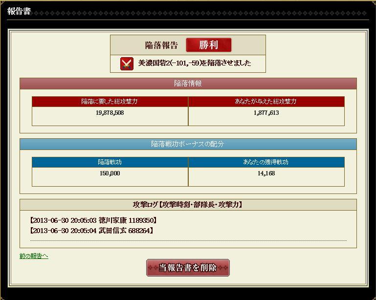 20130702203556f64.jpg