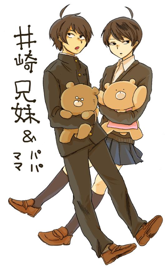 井崎兄妹m