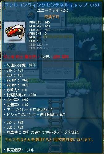 Maple120430_124415.jpg