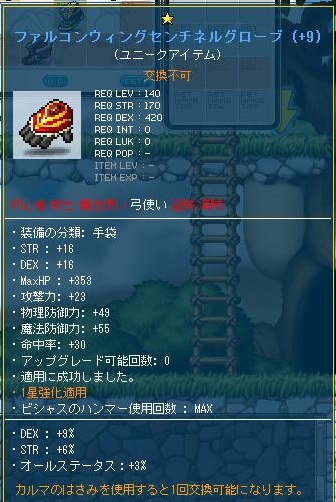 Maple120430_124428.jpg