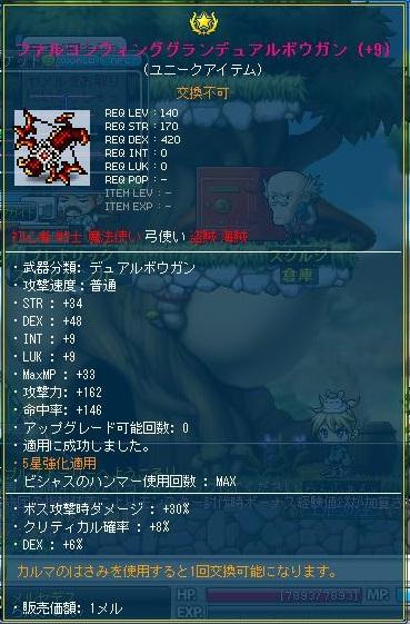 Maple120505_082614.jpg