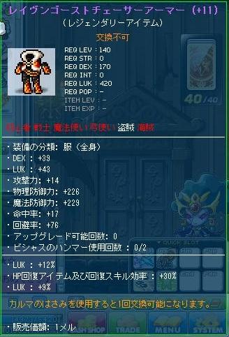 Maple120606_213405.jpg