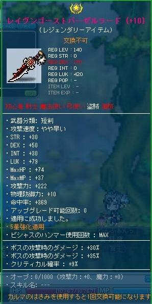 Maple120813_061135.jpg