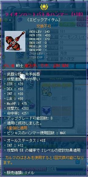 Maple120910_005524.jpg