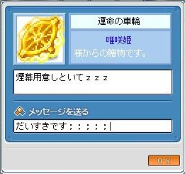 Maple121103_211824.jpg
