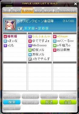 Maple121109_225527.jpg