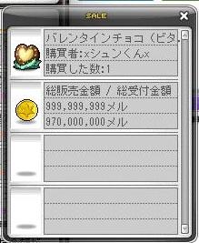 Maple121122_003747.jpg