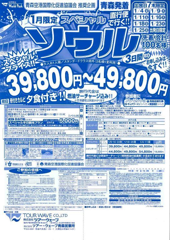 1月限定 スペシャルソウル0001