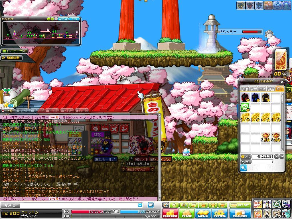 Maple121226_180058.jpg