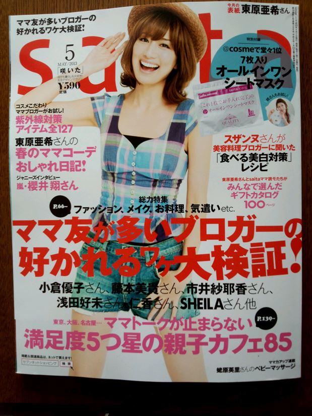 saita掲載紙