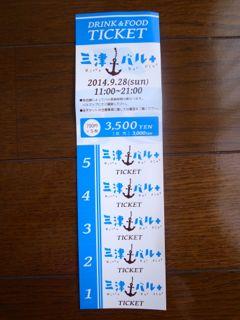 三津バル 2