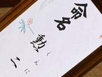 ドキュンネームを題材にした新作AV 「キラキラネームをつけられた腹いせに…母をレイプした。 高島いずみ」 11/7 リリース