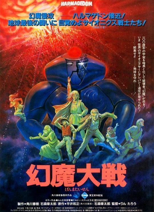 幻魔大戦 (1983) ~ 邦画 SF ...