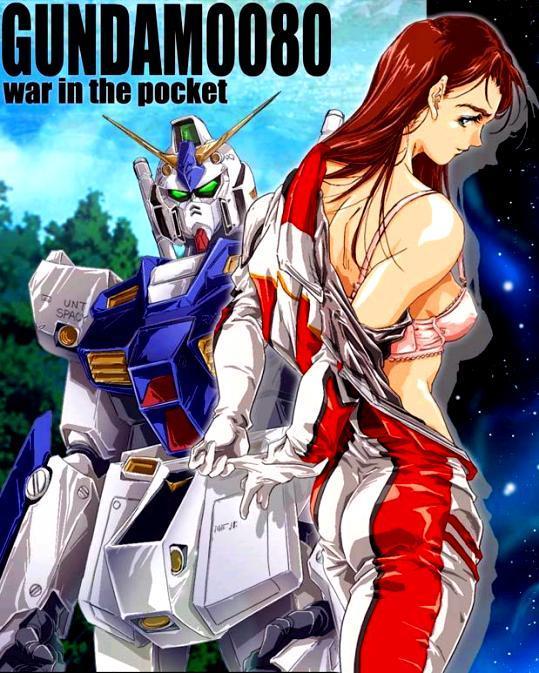 機動戦士ガンダム0080 ポケットの中の戦争 (1989) 全6話 ~ OVA ...の写真