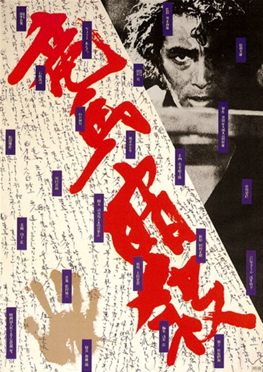 黒木和雄監督の竜馬暗殺という映画