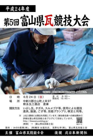 平成24年 第5回 富山県瓦競技大会 6月24日(日)開催