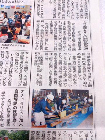 富山県瓦競技大会 釈永瓦工務店、有磯君優勝、山田君3位