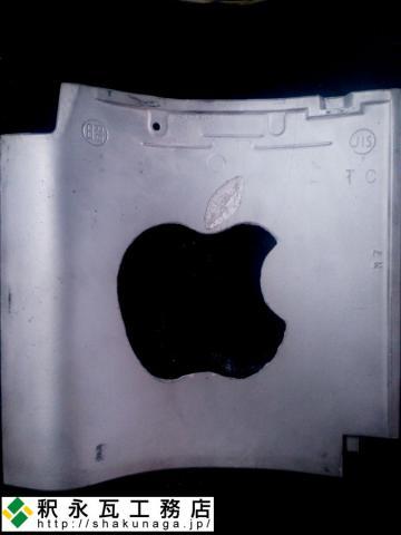 いぶし瓦加工 アップル