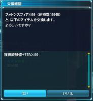 pso20130211_034046_004.jpg