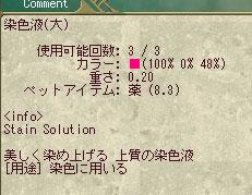 ダーク蜘蛛狩襟02