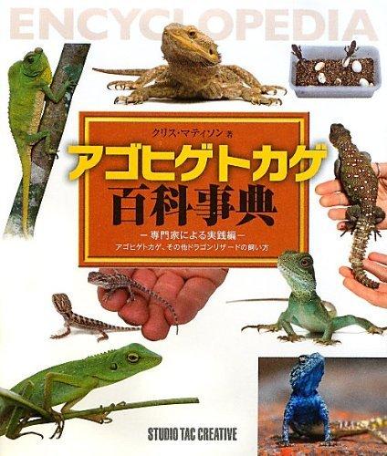 agohige_book.jpg