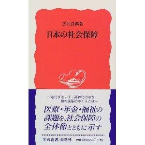 日本の社会保障