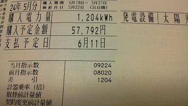 2012_05a.jpg