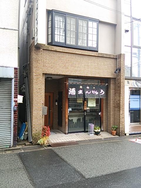 高橋の酒まんじゅう1