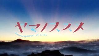 yamanosusume_title00.jpg