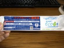 新幹線のおしぼり広告