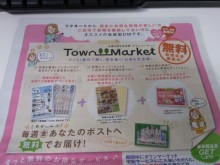 タウンマーケット