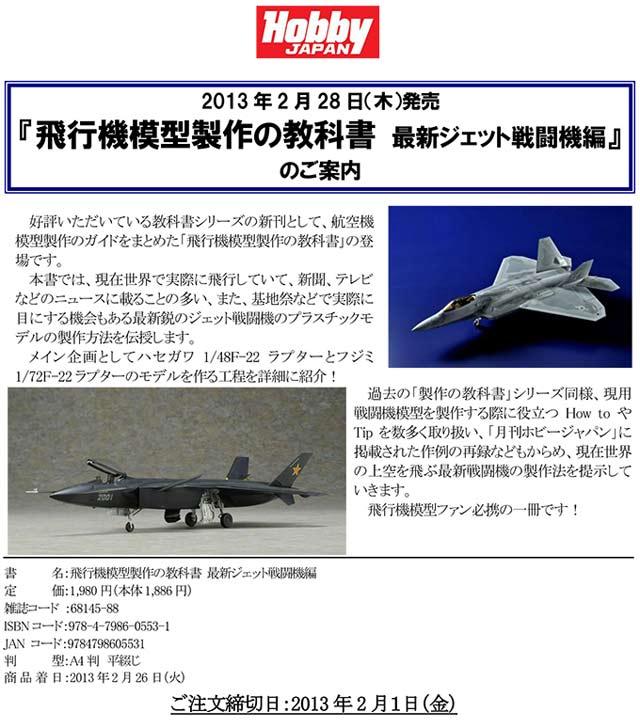 HJ飛行機模型製作の教科書