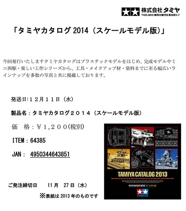 総合御カタログ2014