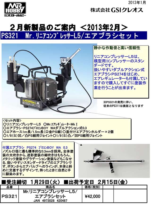 creos-PS321-1.jpg
